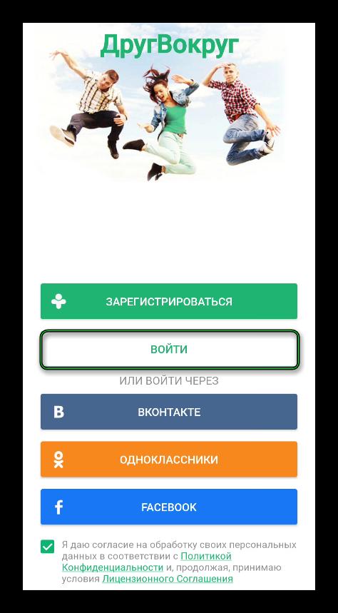 Кнопка Войти в мобильной версии ДругВокруг