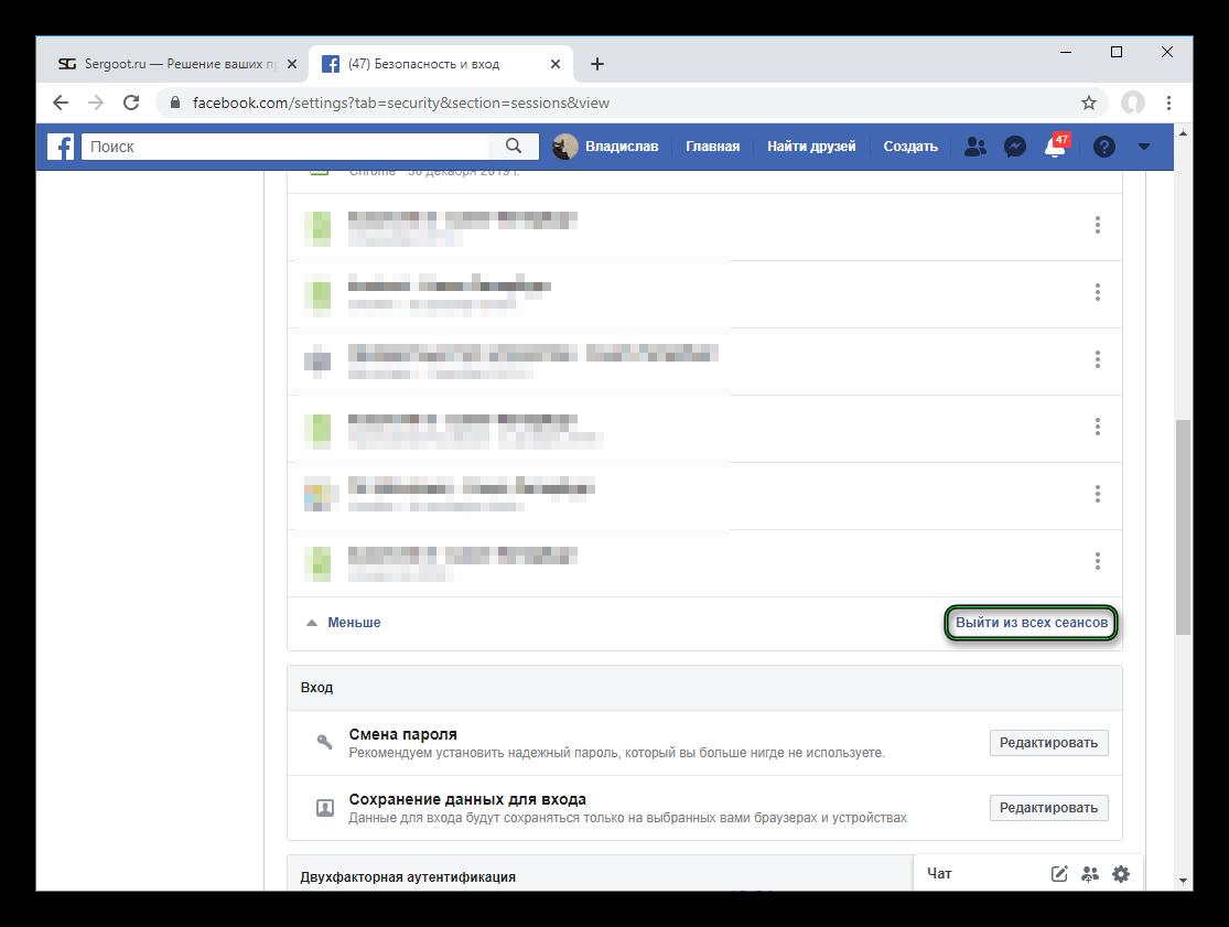 Кнопка Выйти из всех сеансов на сайте Facebook