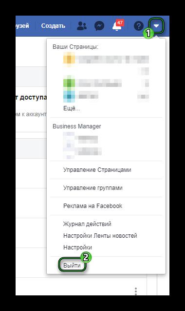 Кнопка Выйти в меню на сайте Facebook