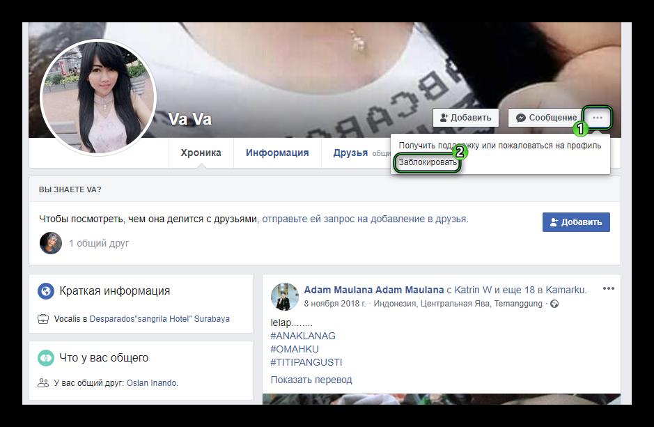 Кнопка Заблокировать пользователя на сайте Facebook