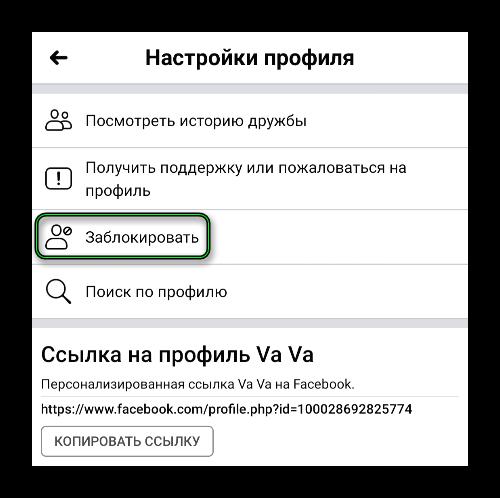 Кнопка Заблокировать в настройках чужого профиля в приложении Facebook