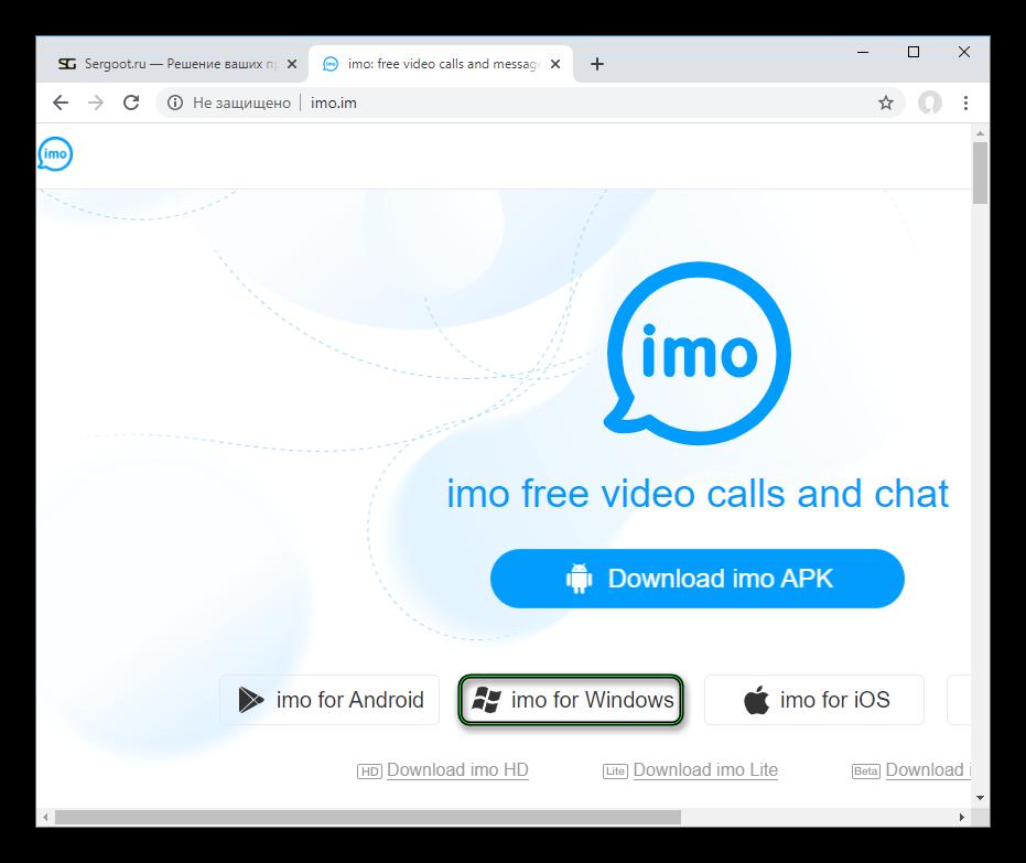 Кнопка imo for Windows на официальном сайте мессенджера imo