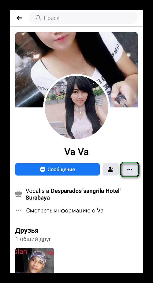 Кнопка вызова меню на странице профиля в приложении Facebook
