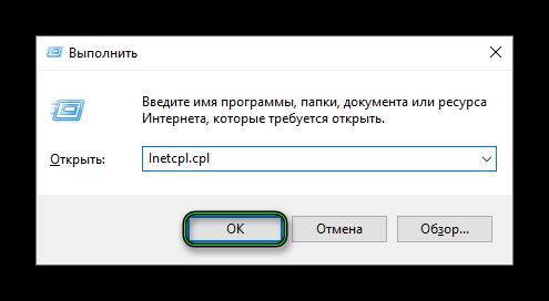 Команда Inetcpl.cpl в окне Выполнить