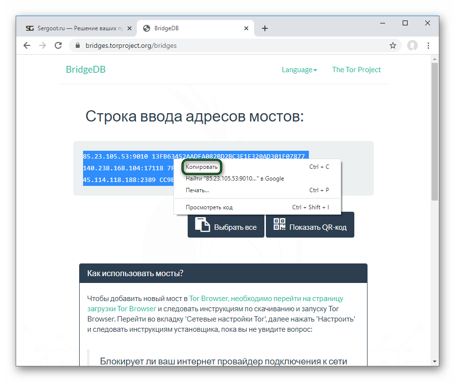 Копировать мосты с официальной страницы Tor