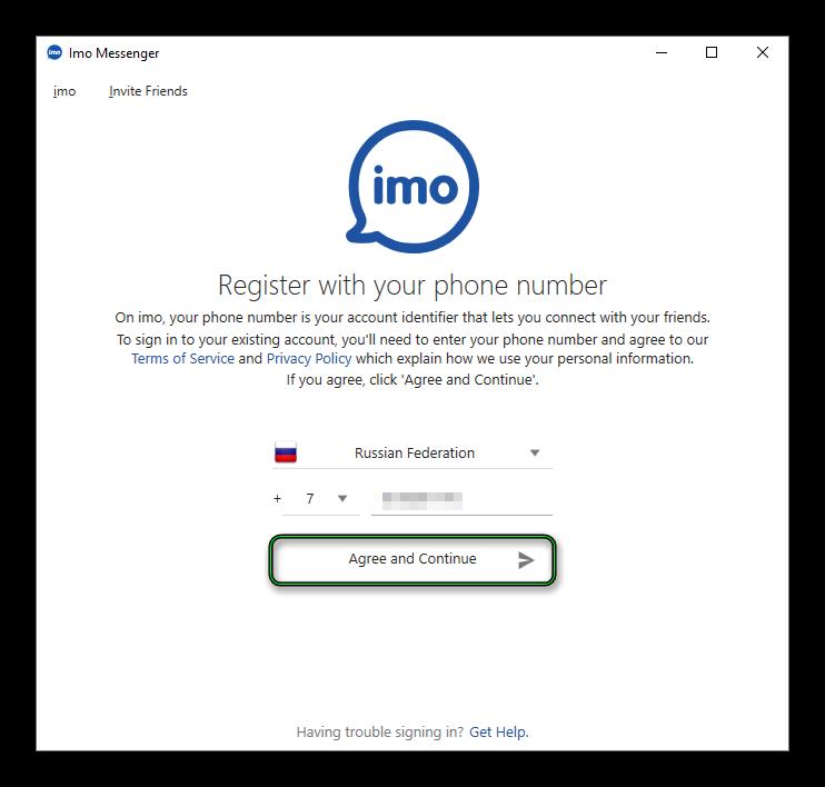 Начало авторизации в мессенджере imo для компьютера с Windows