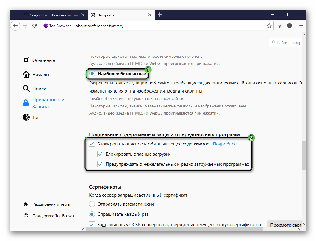 Настройка Tor Browser для полной анонимности
