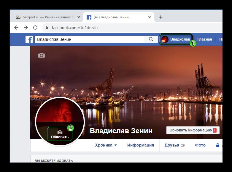 Обновить аватар на сайте Facebook