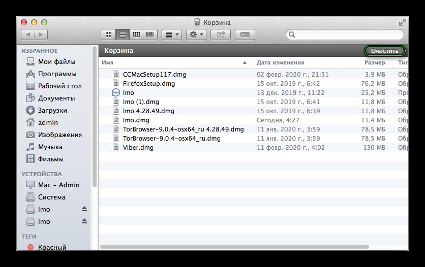Очистить корзину на Mac OS