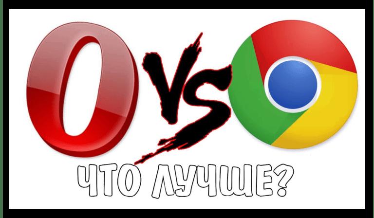 Опера или Гугл Хром