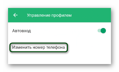 Опция Изменить номер телефона в настройка ДругВокруг
