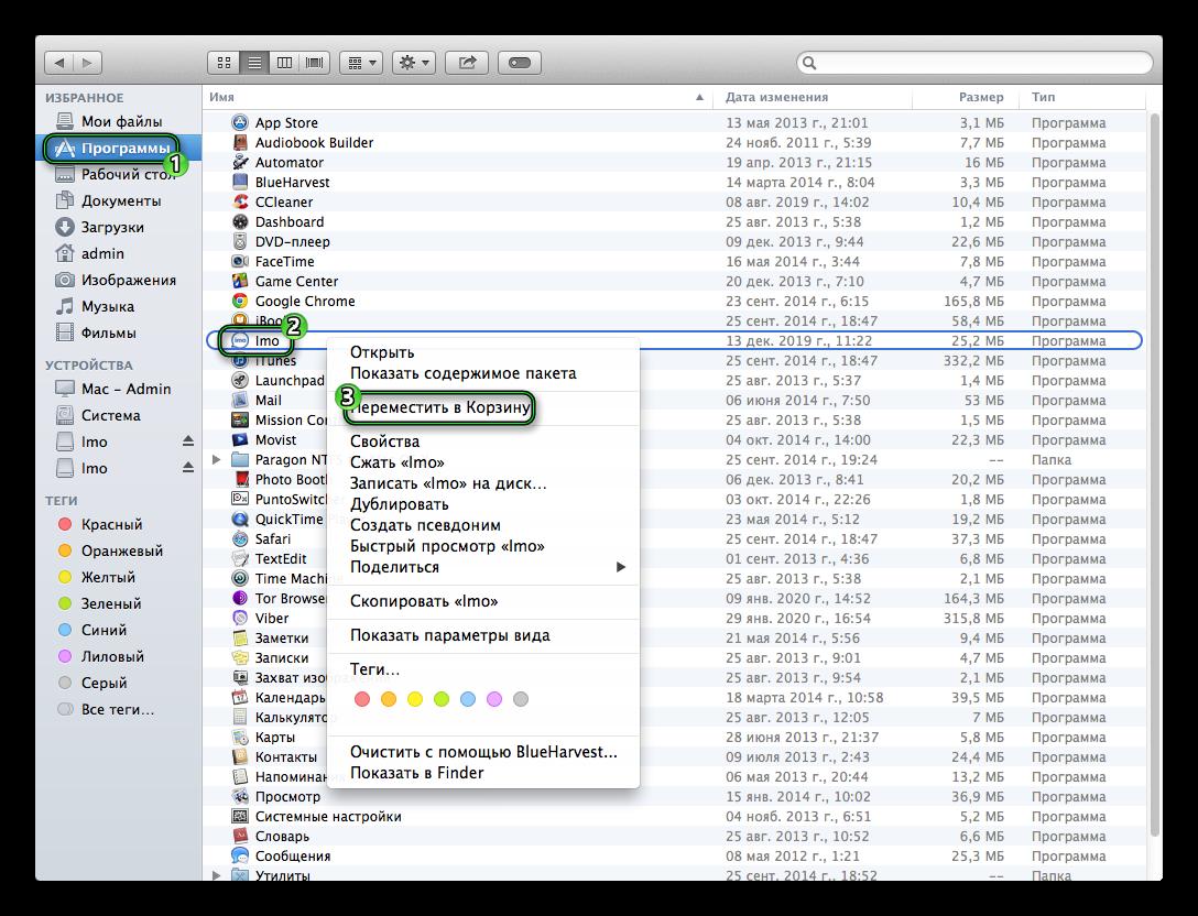 Опция Переместить в Корзину для Imo в Mac OS