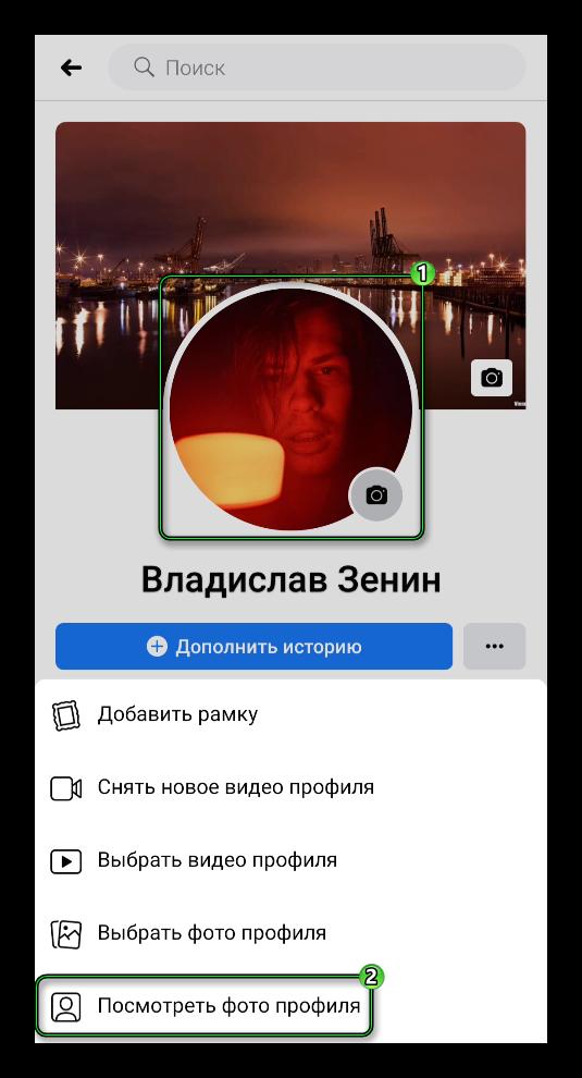 Опция Посмотреть фото профиля в приложении Facebook