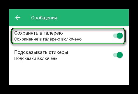 Опция Сохранять в галерею в настройках приложения ДругВокруг