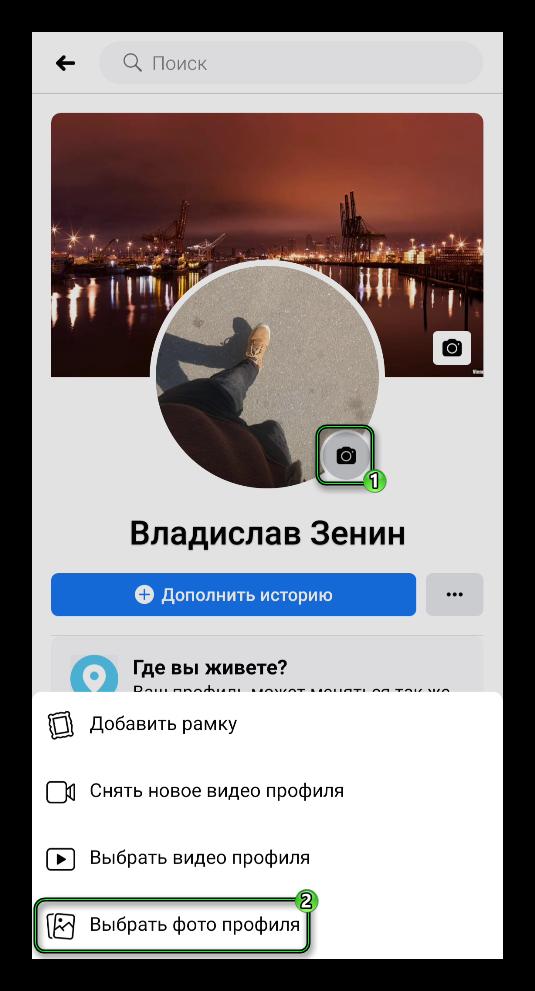 Опция Выбрать фото профиля в приложении Facebook