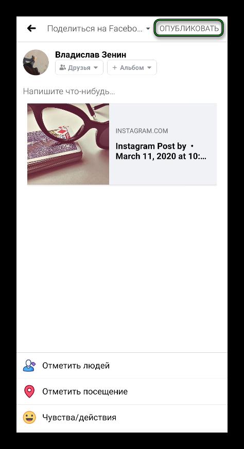 Опубликовать запись из Instagram на стене Facebook