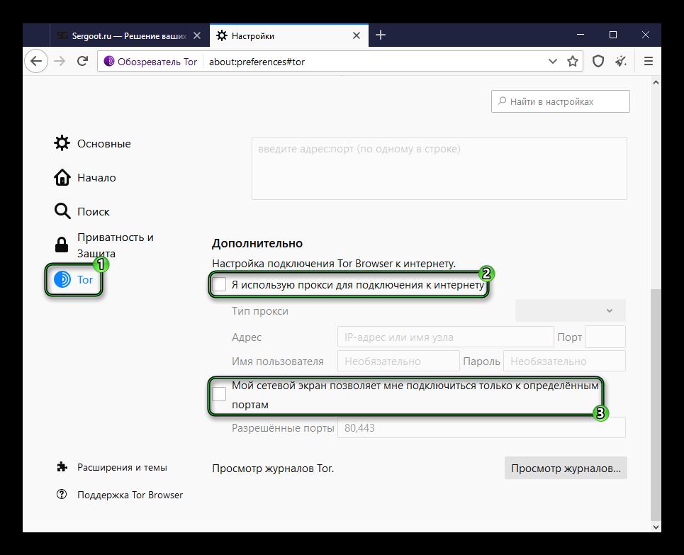 Отключение прокси-сервера в Tor Browser