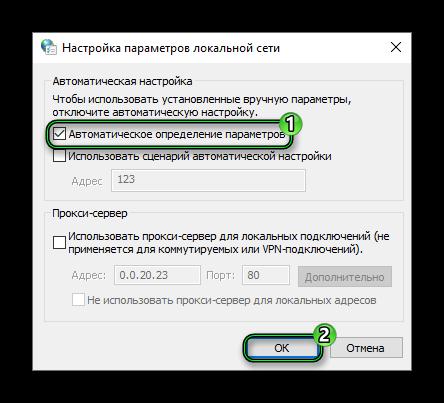 Отключение прокси в свойствах Windows
