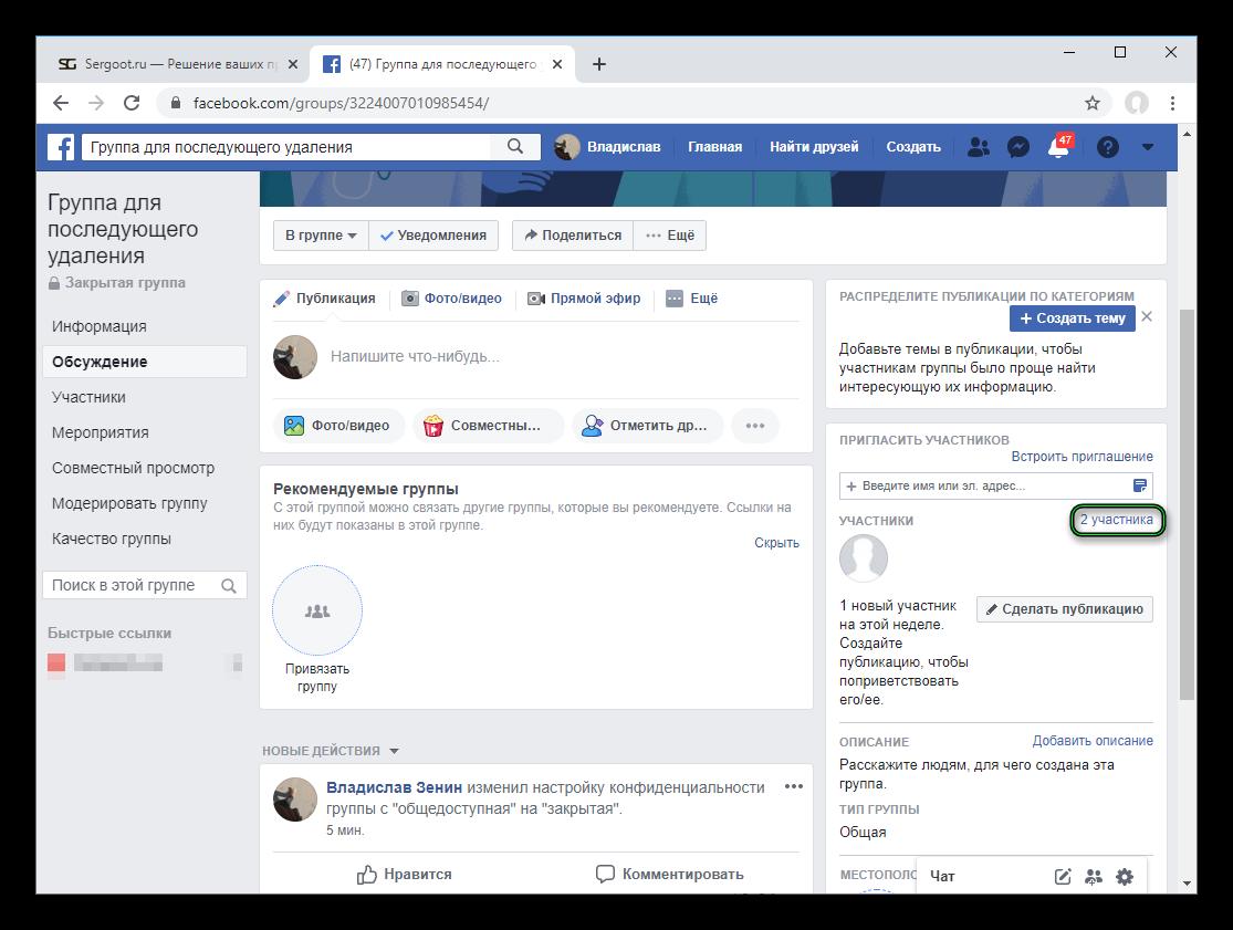 Переход к списку участников группы на сайте Facebook