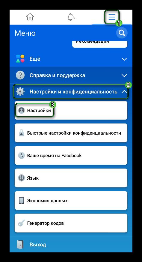 Переход на страницу Настройки в меню приложения Facebook