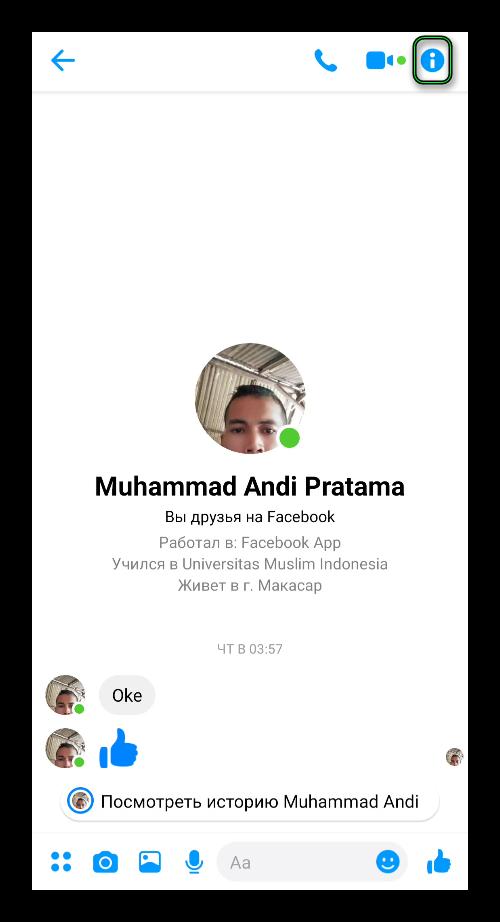 Переход на страницу чужого профиля из переписки приложения Facebook Messenger