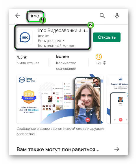 Переход на страницу imo в магазине приложений Google Play Market