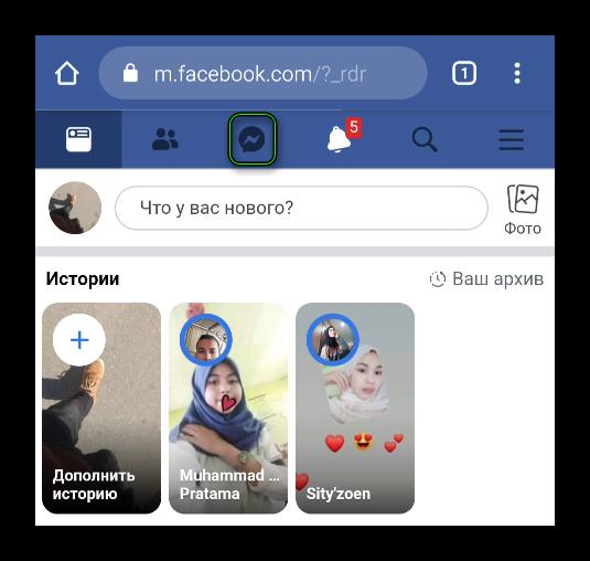 Переход на страницу мессенджера в мобильной версии сайта Facebook