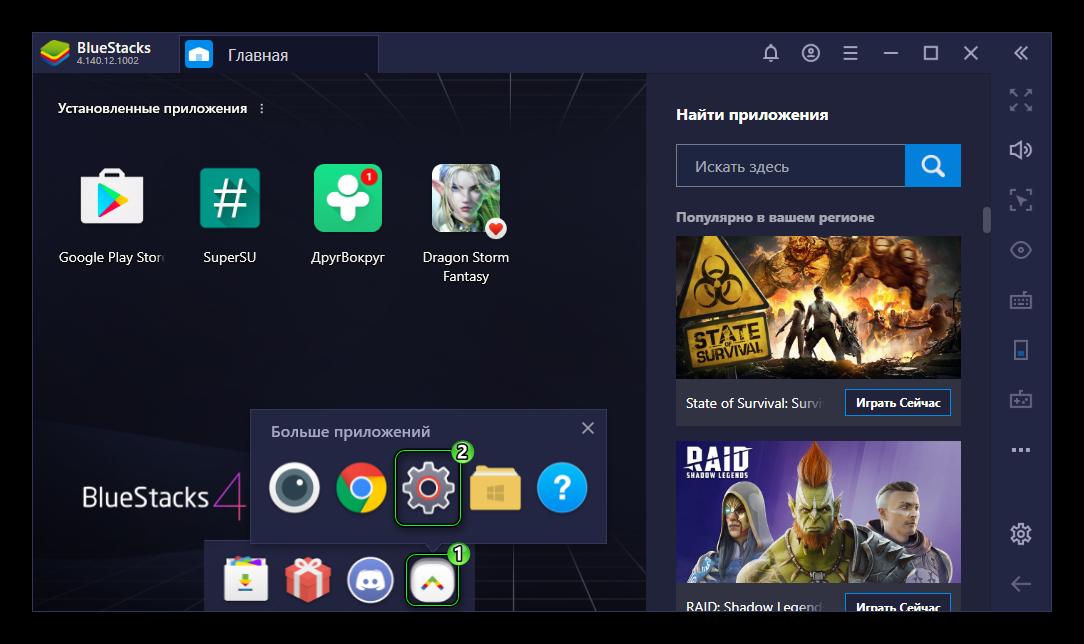Переход в Настройки Android для эмулятора BlueStacks
