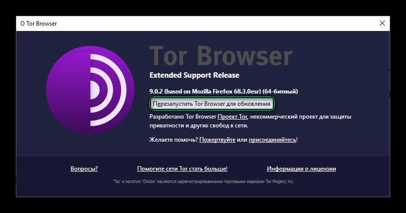 Перезагрузить Tor Browser для обновления