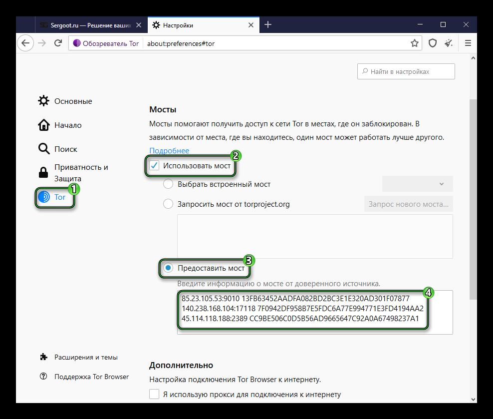 Подключение мостов на странице параметров Tor