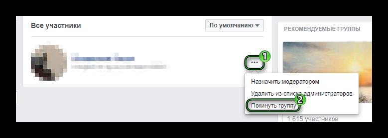 Покинуть группу на сайте Facebook