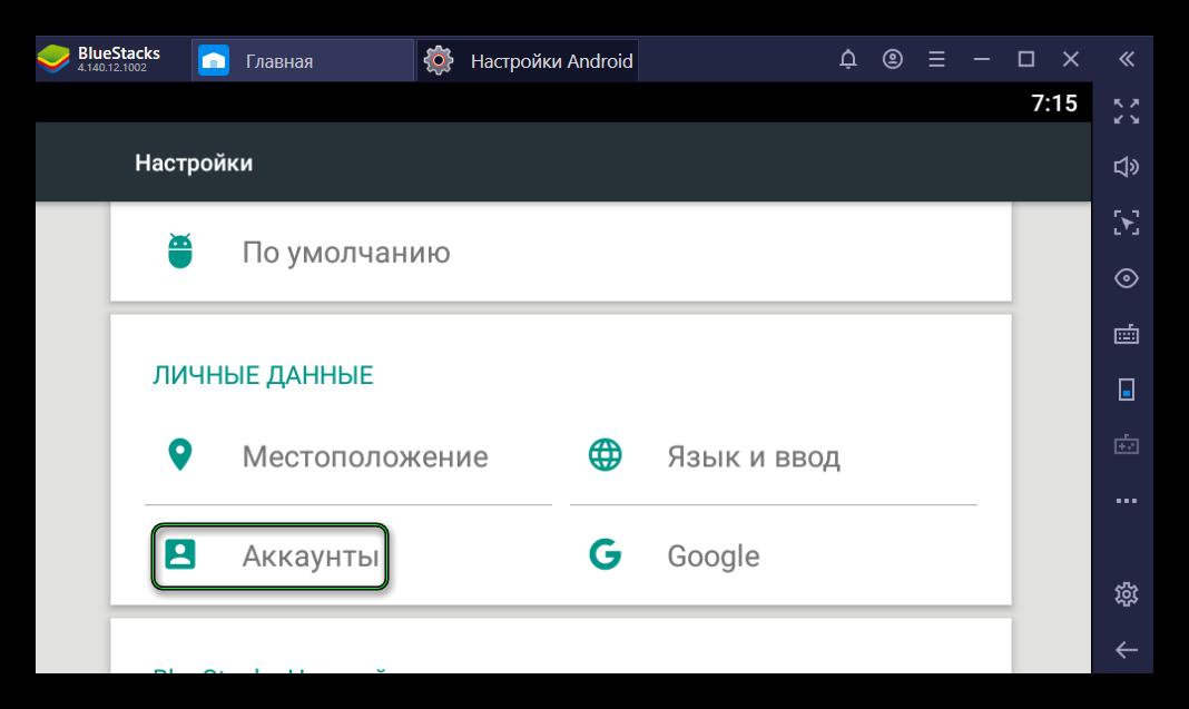 Пункт Аккаунты в настройках Android для эмулятора BlueStacks