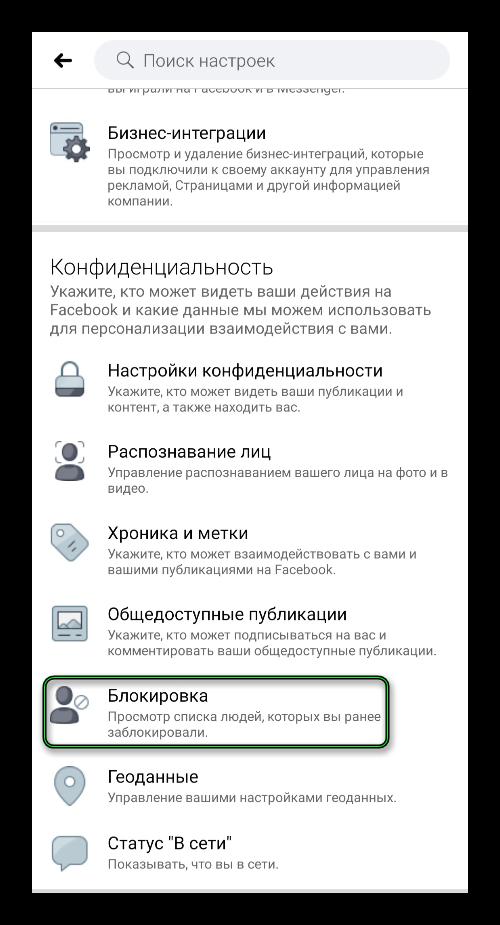 Пункт Блокировка в настройках приложения Facebook
