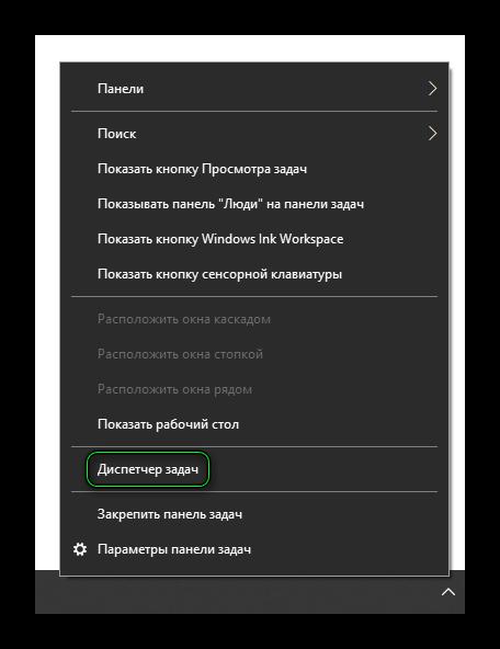 Пункт Диспетчер задач в контекстном меню Windows
