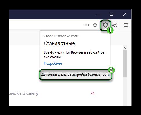 Пункт Дополнительные настройки безопасности в Tor