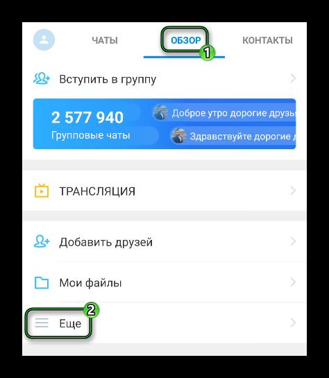 Пункт Еще в мобильной версии imo