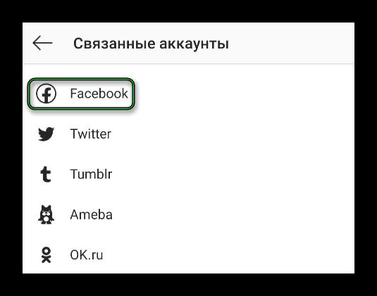Пункт Facebook в разделе Связанные аккаунты в мобильной версии Instagram