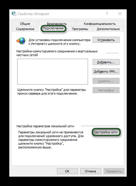 Пункт Настройка сети в свойствах Windows