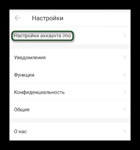 Пункт Настройки аккаунта в мобильной версии imo