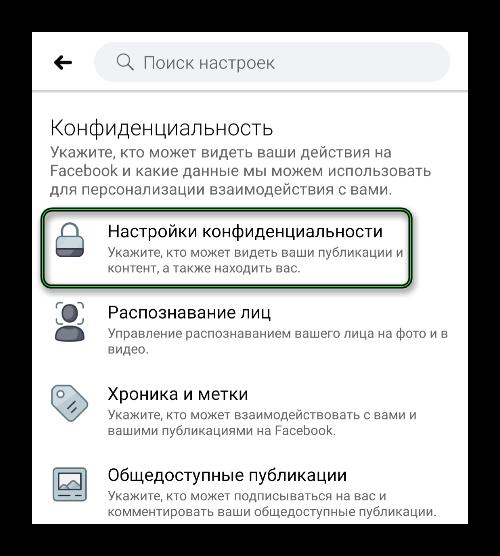Пункт Настройки конфиденциальности в настройках приложения Facebook