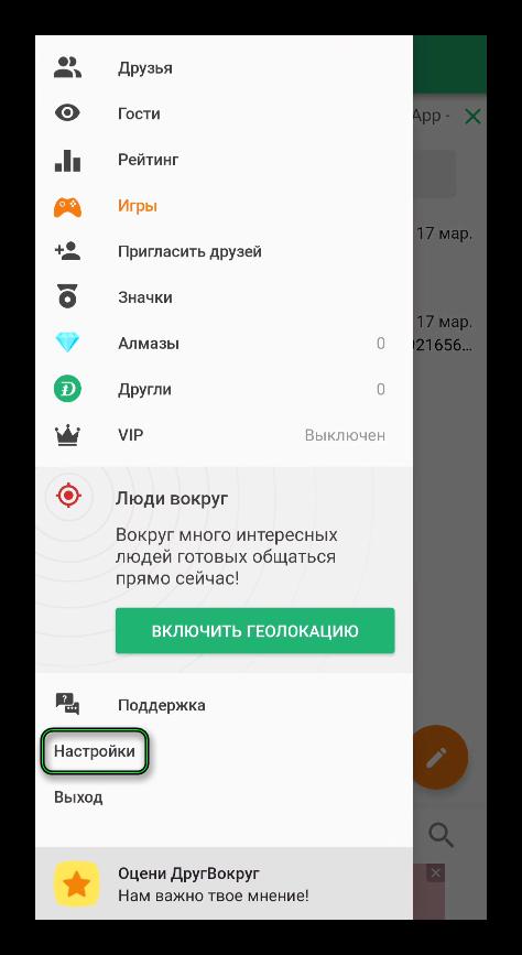 Пункт Настройки в боковом меню приложения ДругВокруг