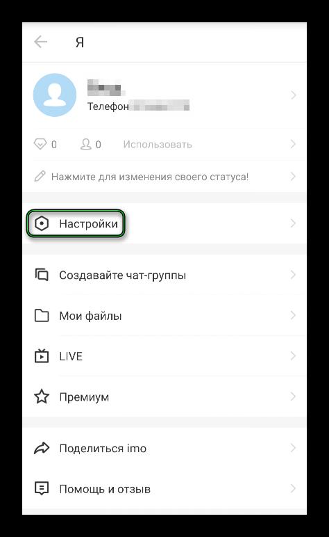 Пункт Настройки в мобильной версии imo