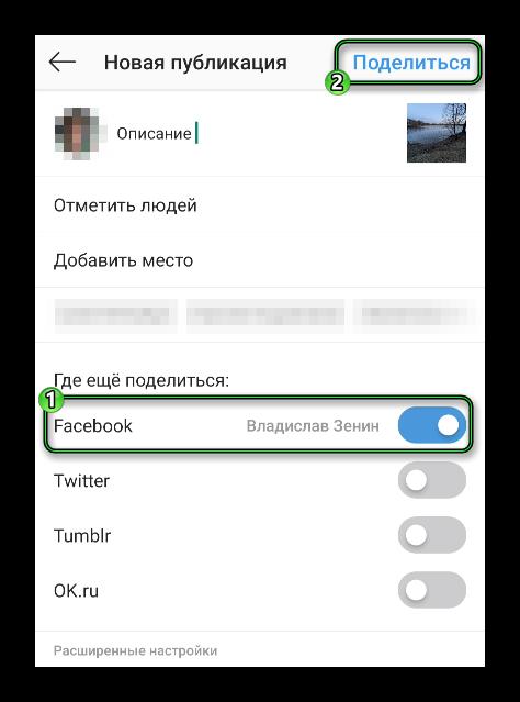 Пункт Публикация в окне публикации Instagram