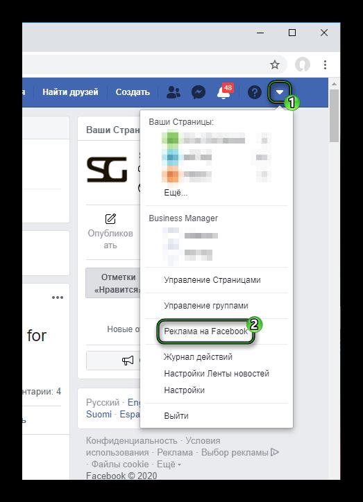 Пункт Реклама на Facebook в меню на сайте