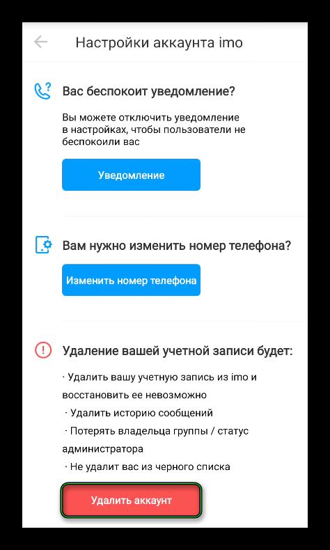 Пункт Удалить аккаунт в мобильной версии imo