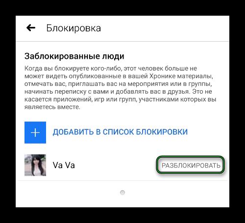 Разблокировать прользователя в настройках приложения Facebook Messenger