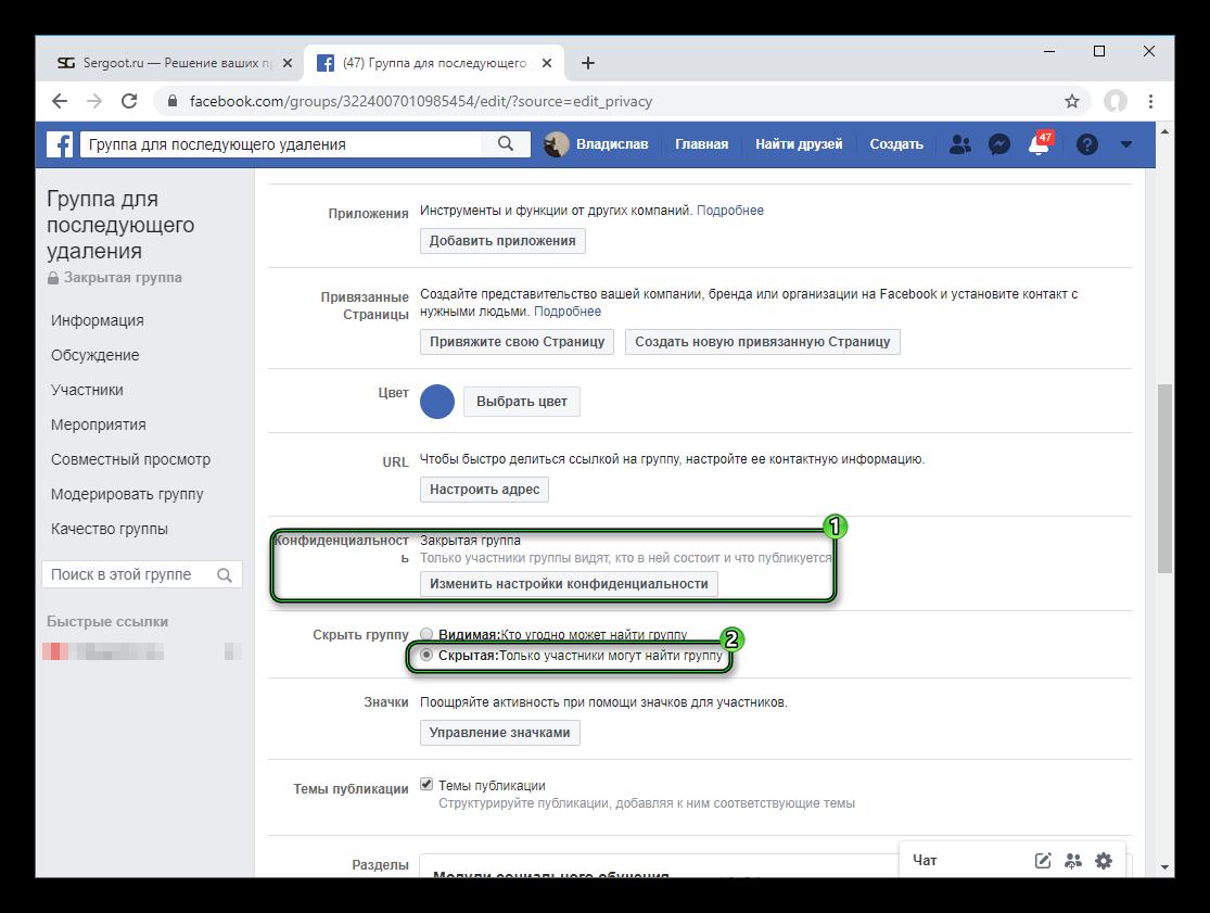Смена статуса группы на Скрытая на сайте Facebook