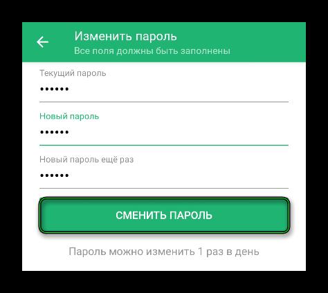Сменить пароль в мобильной версии ДругВокруг