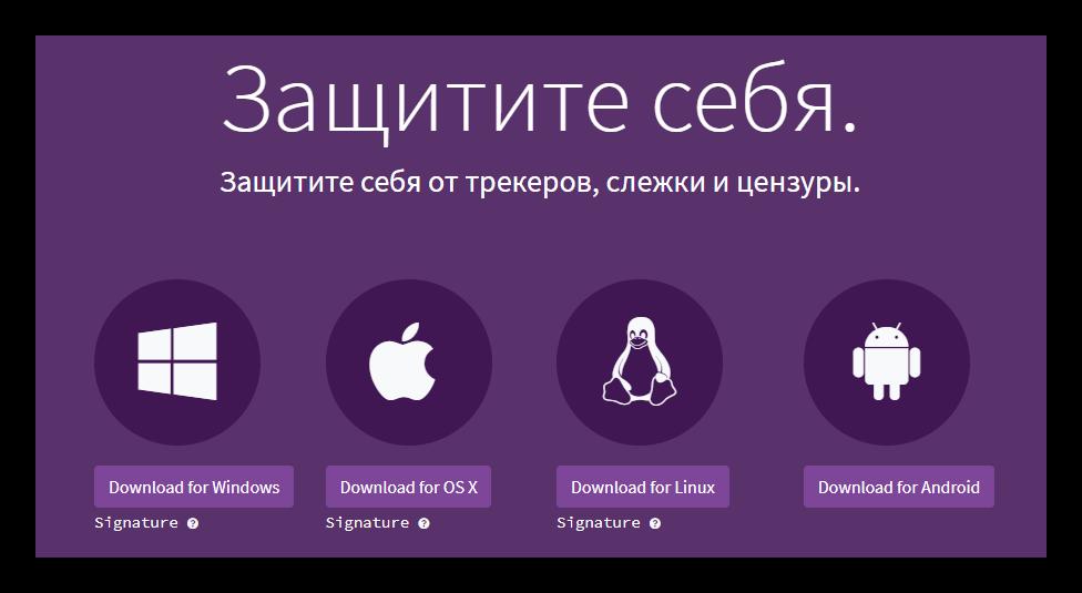 Ссылки на загрузку браузера Tor