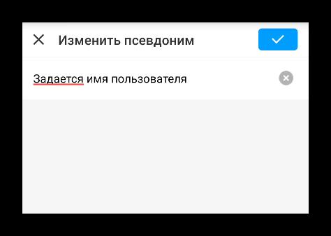 Страница Изменить псевдоним в мобильной версии imo